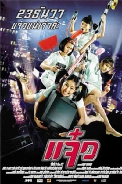 M.A.I.D. (2004) แจ๋ว