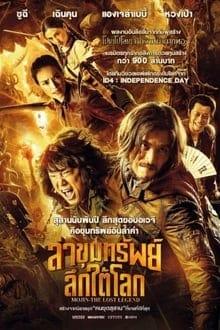 Mojin The Lost Legend (2016) ล่าขุมทรัพย์ ลึกใต้โลก