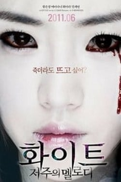 White The Melody of the Curse (2011) เพลงคำสาปหลอน