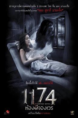 Haunted Hotel (2017) 1174 ห้องผีจองเวร