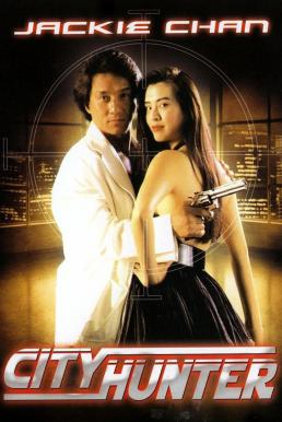 City Hunter (1993) ใหญ่ไม่ใหญ่ข้าก็ใหญ่