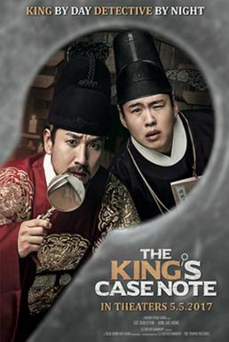 The King's Case Note (2017) บรรยายไทย