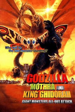 Godzilla, Mothra and King Ghidorah Giant Monsters All-Out Attack (2001) ก็อดซิลลา, มอสรา และคิงส์กิโดรา สงครามจอมอสูร