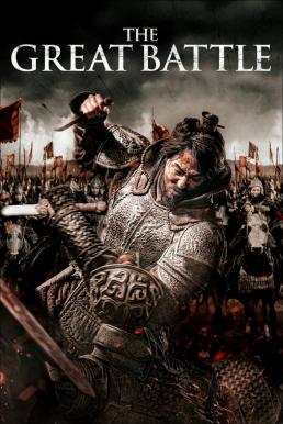 The Great Battle (2018) (ซับไทย)