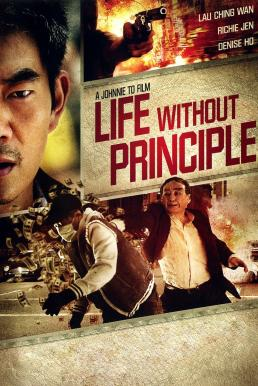 Life Without Principle (2011) เกมกล คนเงื่อนเงิน