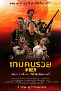 The Prey (2018) เกมคนรวย