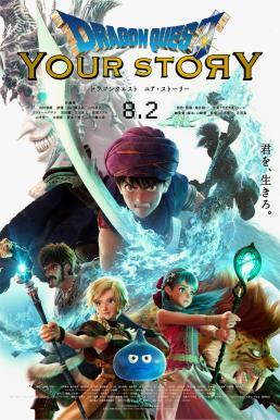 Dragon Quest: Your Story (2019) ดราก้อน เควสท์: ชี้ชะตา