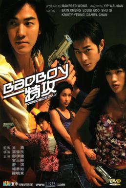 Bad Boy (2000) คู่เลว