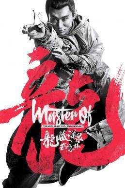 Master of the White Crane Fist Wong Yan-lam (2019) บรรยายไทย
