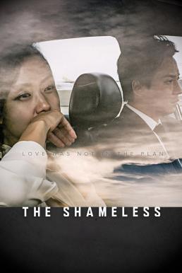The Shameless (2015)