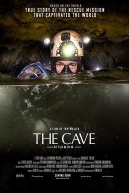 The Cave (2019) นางนอน
