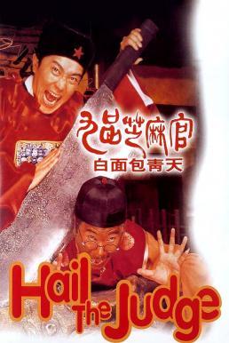 Hail the Judge (1994) เปาบุ้นจิ้นหน้าขาว