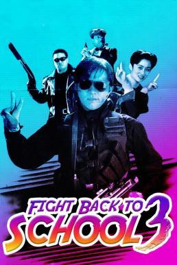 Fight Back to School III (1993) คนเล็กนักเรียนโต 3