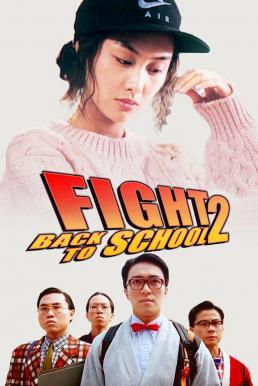 Fight Back to School II (1992) คนเล็กนักเรียนโต 2