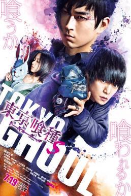 Tokyo Ghoul: 'S' (2019) บรรยายไทย