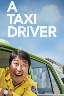 A Taxi Driver (2017) บรรยายไทย