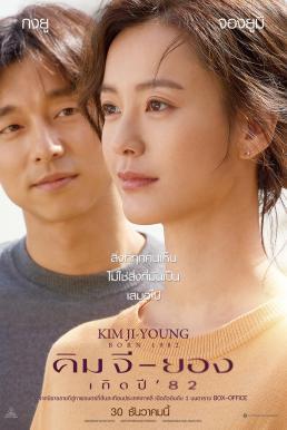 Kim Ji-young Born 1982 (2019) คิม จี-ยอง เกิดปี '82