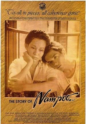 Nam Pu (1984) น้ำพุ