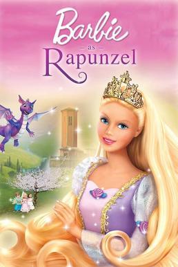 Barbie as Rapunzel (2002) บาร์บี้ เจ้าหญิงราพันเซล
