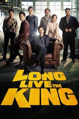 Long Live the King (2019) บรรยายไทย