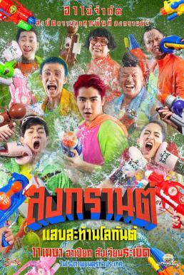 สงกรานต์ แสบสะท้านโลกันต์ (2019) Boxing Sangkran