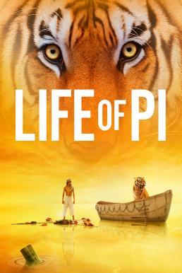 Life of Pi (2012) ชีวิตอัศจรรย์ของพาย