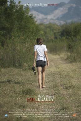 เพื่อนฉัน…ฝันสลาย Sad Beauty (2018)