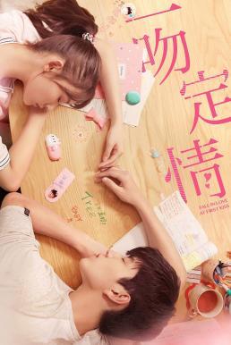 Fall In Love At First Kiss (Yi wen ding qing) (2019) จูบนั้นแปลว่าฉันรักเธอ