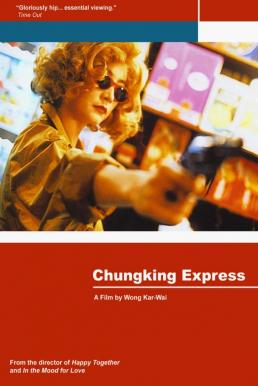 Chungking Express (1994) ผู้หญิงผมทอง ฟัดหัวใจให้โลกตะลึง