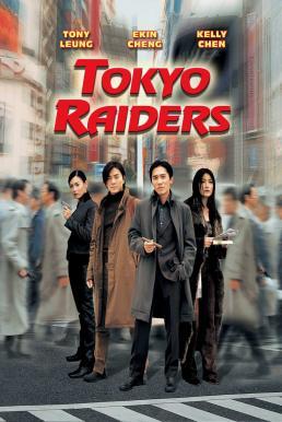 Tokyo Raiders (Dong jing gong lüe) (2000) พยัคฆ์สำอางค์ ผ่าโตเกียว