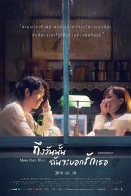 More Than Blue (Bi bei shang geng bei shang de gu shi) (2018) ถึงวันนั้น ฉันจะบอกรักเธอ