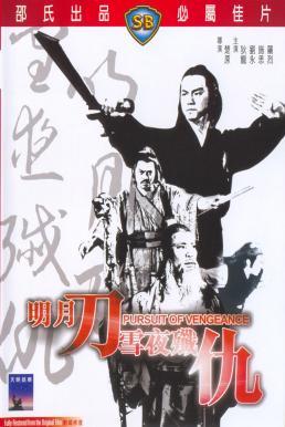 Pursuit of Vengeance (Ming yue dao xue ye jian chou) (1977) จอมดาบหิมะแดง