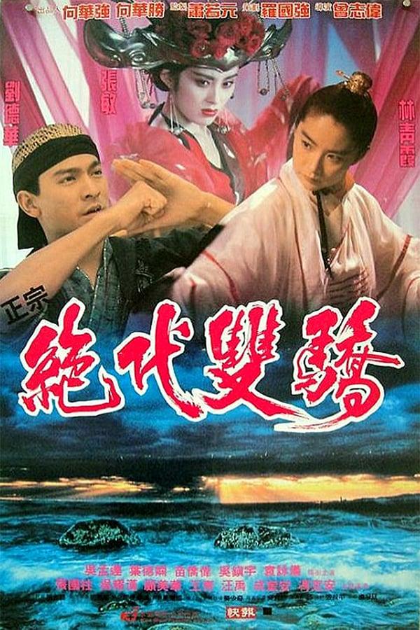 Handsome Siblings (1992) เซียวฮื้อยี้ กระบี่ไม่มีคำตอบ