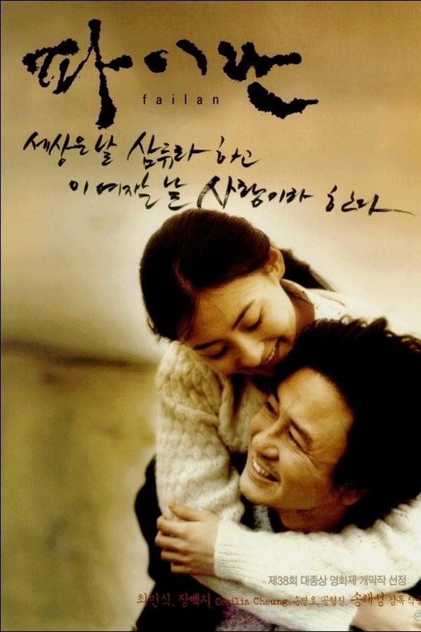 Failan (2001) รักนี้ไม่มีวันตาย