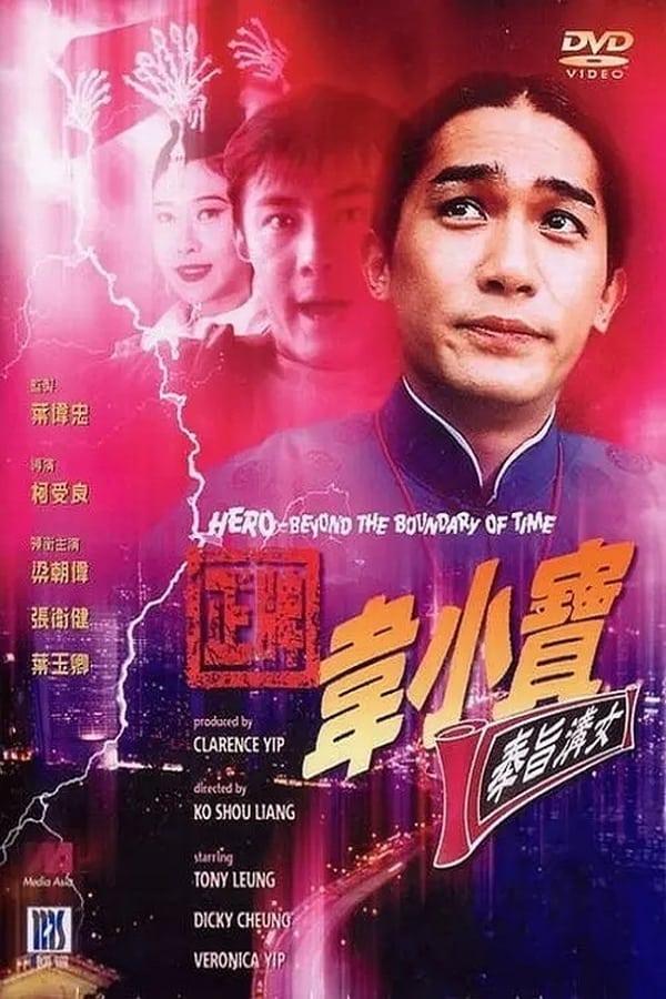 Hero Beyond the Boundary of Time (1993) อุ้ยเสี่ยวป้อ เจาะเวลาทะลุโลก
