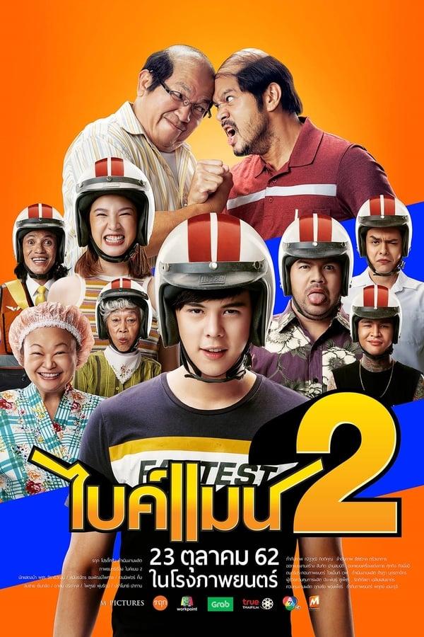 ไบค์แมน 2 (2019) Bikeman 2