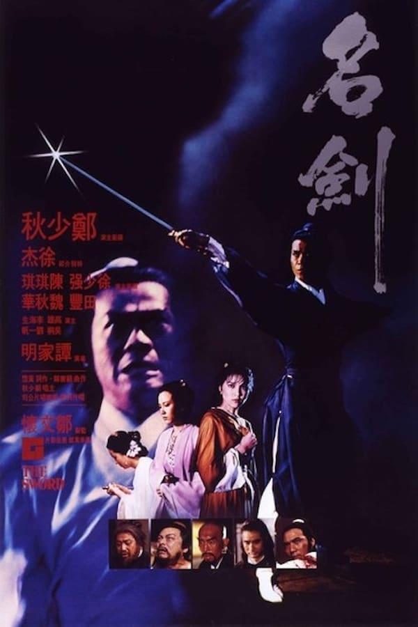 The Sword (1980) กระบี่ผ่ากระบี่