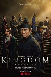Kingdom Season 2 (2020) ผีดิบคลั่ง บัลลังก์เดือด ซีซั่น 2