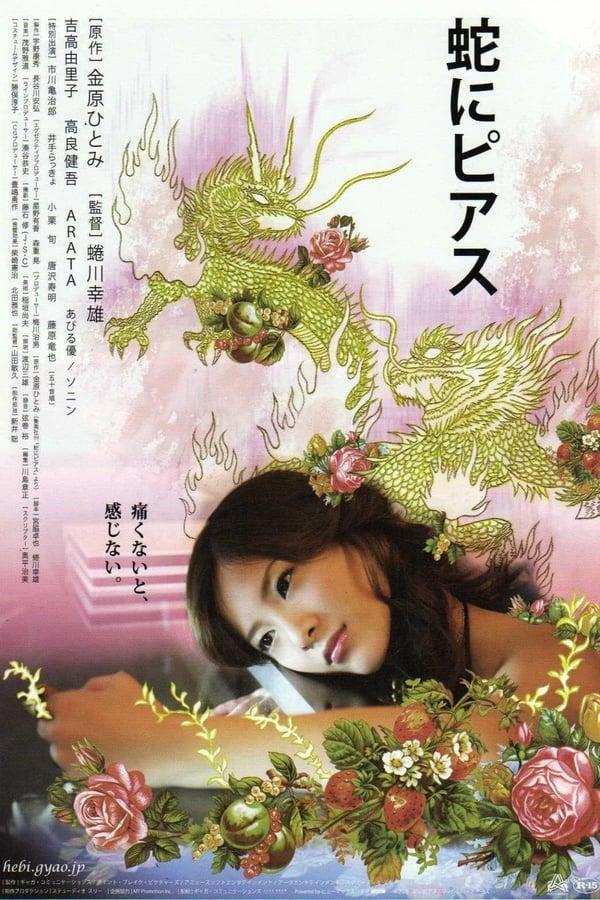 Snakes and Earrings (Hebi ni piasu) (2008) แด่ความรักด้วยความเจ็บปวด