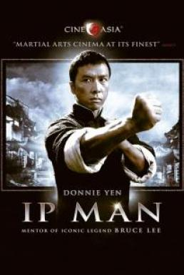 Ip Man (2008) ยิปมัน จ้าวกังฟูสู้ยิบตา