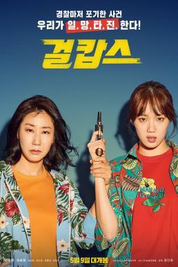 Miss and Mrs. Cops (Geolkapseu) (2019)