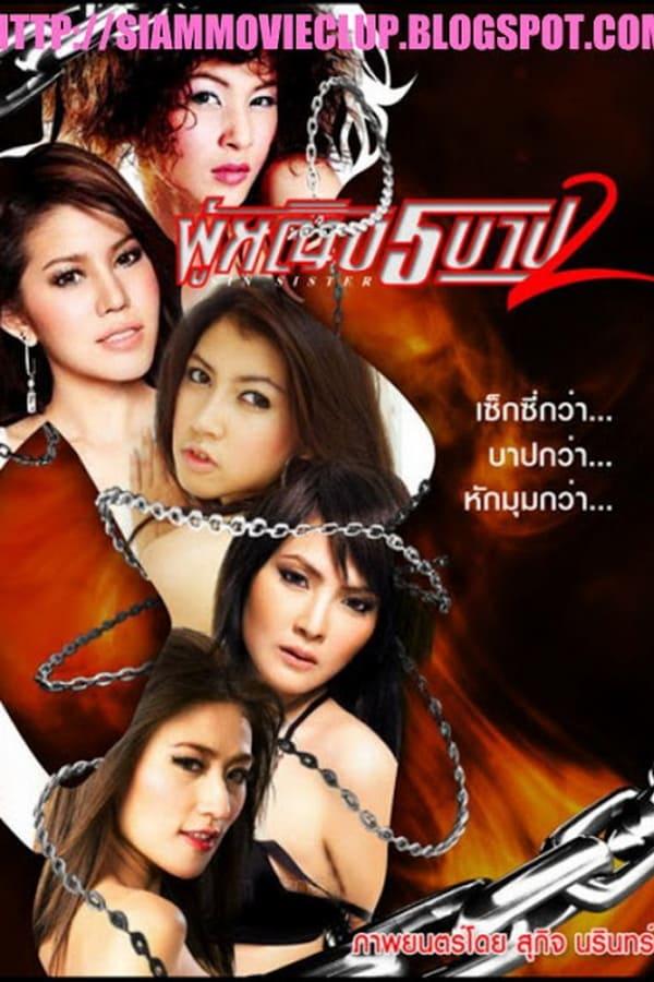 Sin Sisters 2 (2010) ผู้หญิง 5 บาป 2