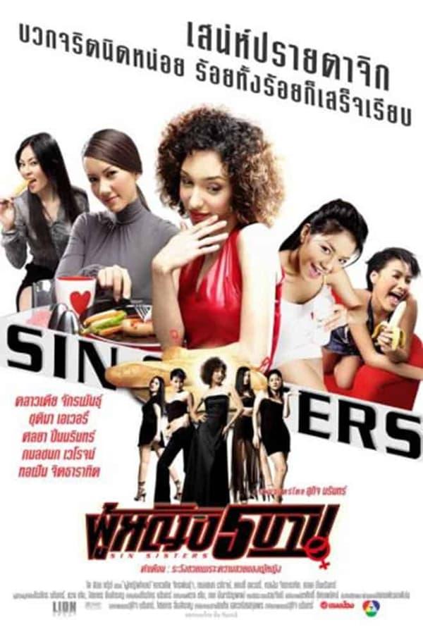 Sin Sisters (2002) ผู้หญิง 5 บาป