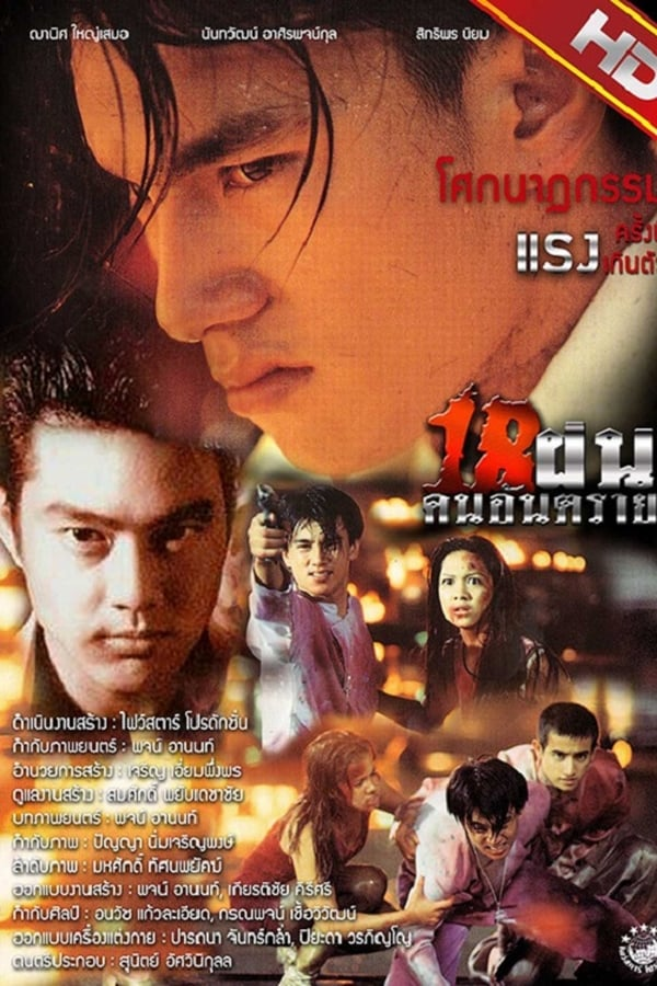 Bullet Teen (1997) 18 ฝน คนอันตราย