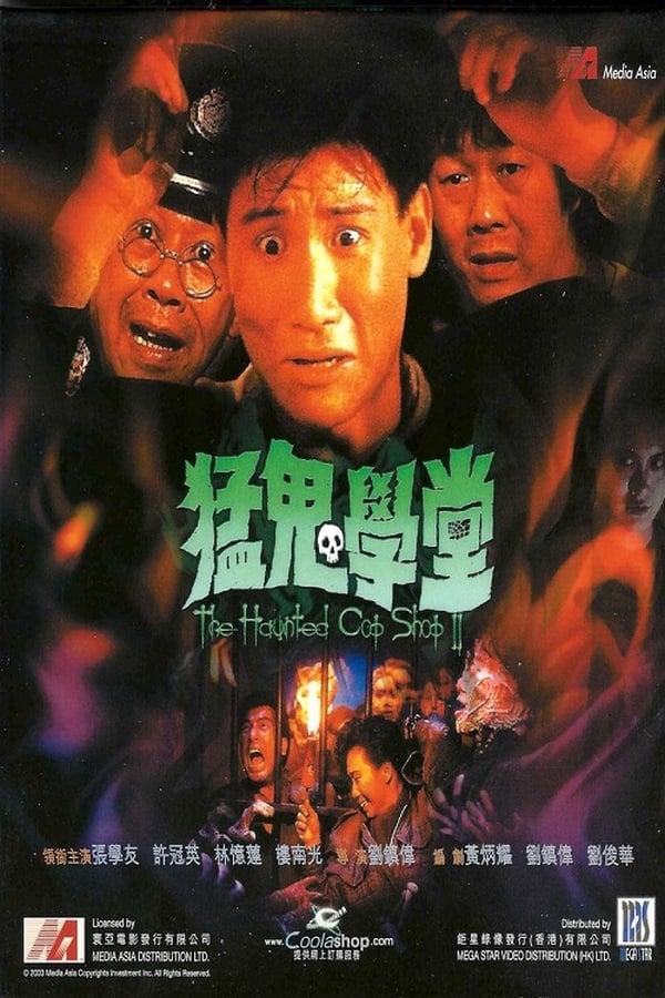 The Haunted Cop Shop II (1988) ขู่เฮอะแต่อย่าหลอก 2