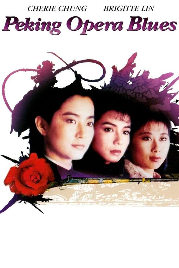 Peking Opera Blues (1986) เผ็ด สวย ดุ ณ เปไก๋