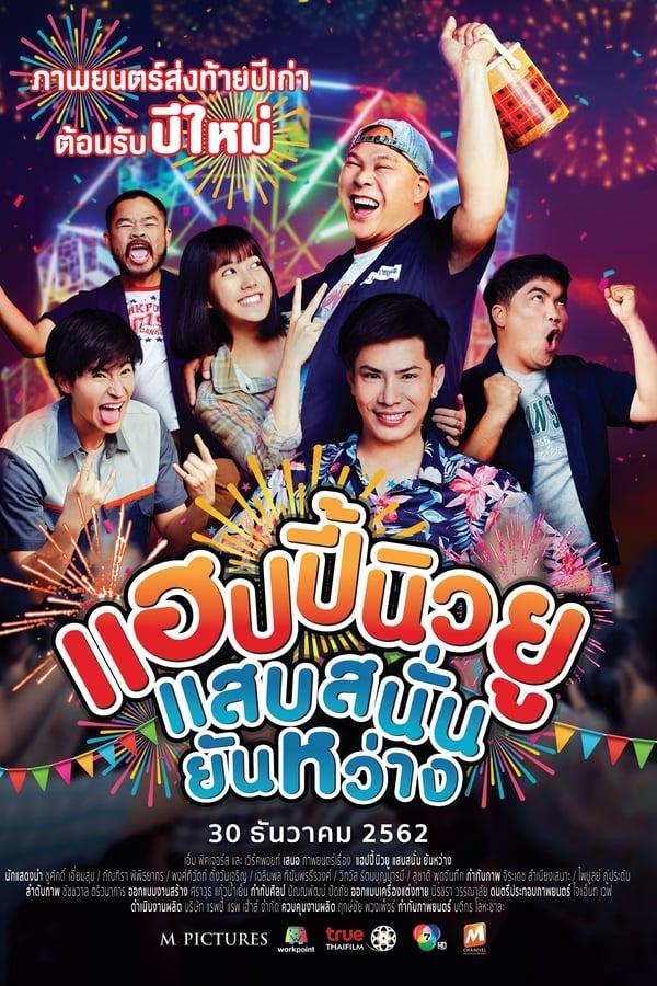Happy New You (2019) แฮปปี้นิวยู แสบสนั่น ยันหว่าง