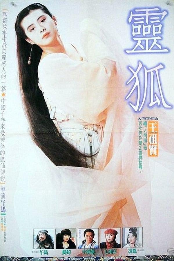 Fox Legend (1990) เดชนางพญาจิ้งจอกขาว
