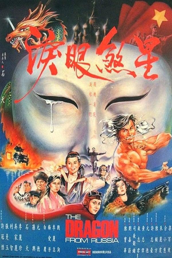 Dragon from Russia (1990) คับฟ้าแล้วบ้าตลอด