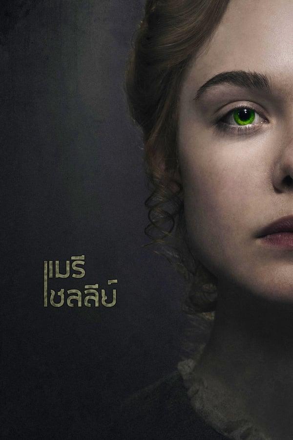 Mary Shelley (2018)